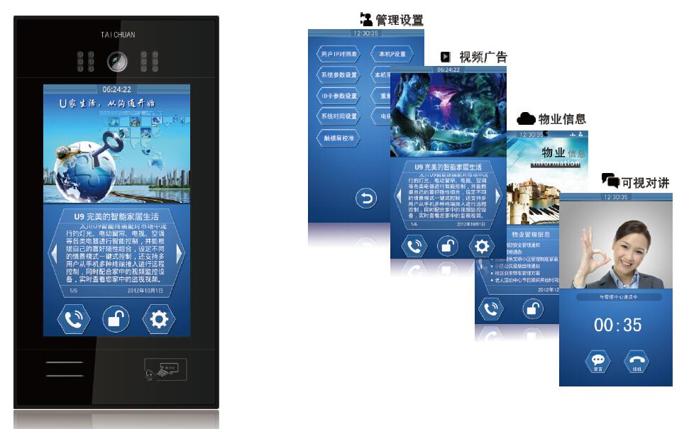 智慧社区U9系统门口机安卓系统 U9D-H