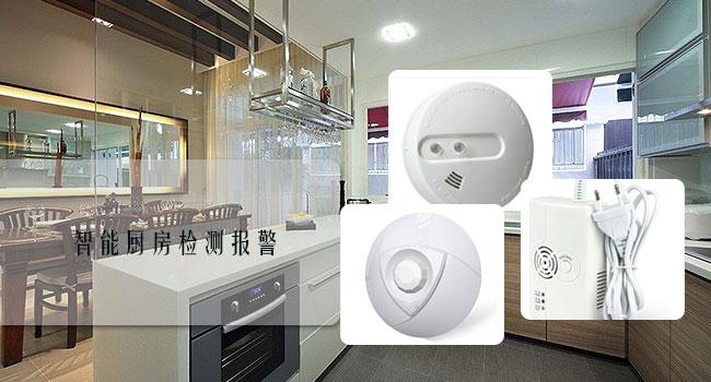 智能厨房安防