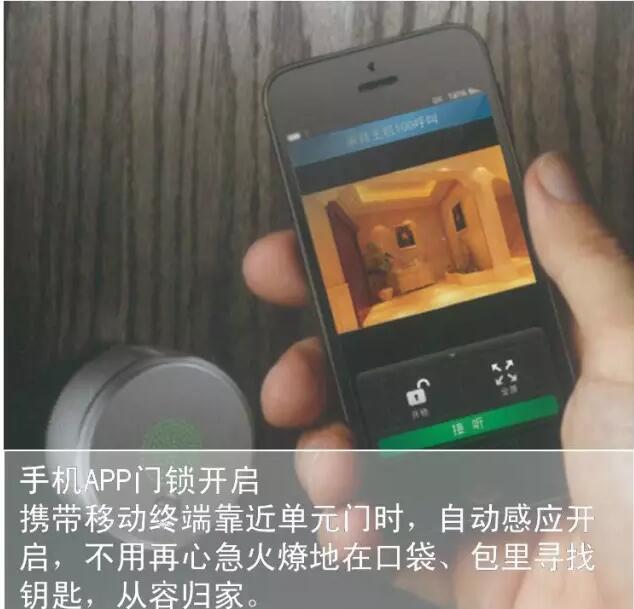 太川U9才智社区体系智能家居和可视对讲计集成