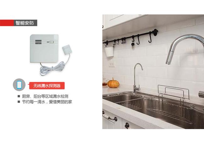传产品专用-智能家居安防系统7.jpg
