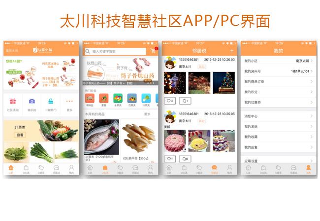 智慧社区U9系统app界面.jpg