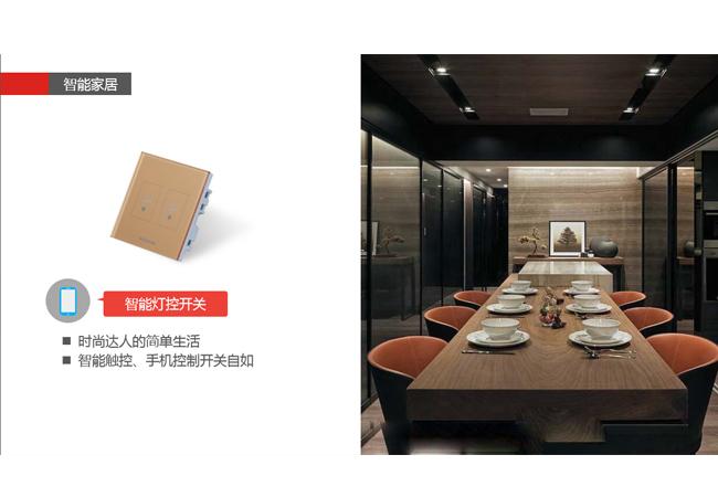 太川科技 智能家居控制系统 智能家居灯空面板