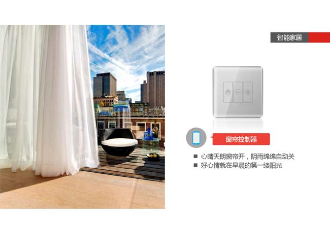 传产品专用-智能家居控制中心智能窗帘控制器.jpg