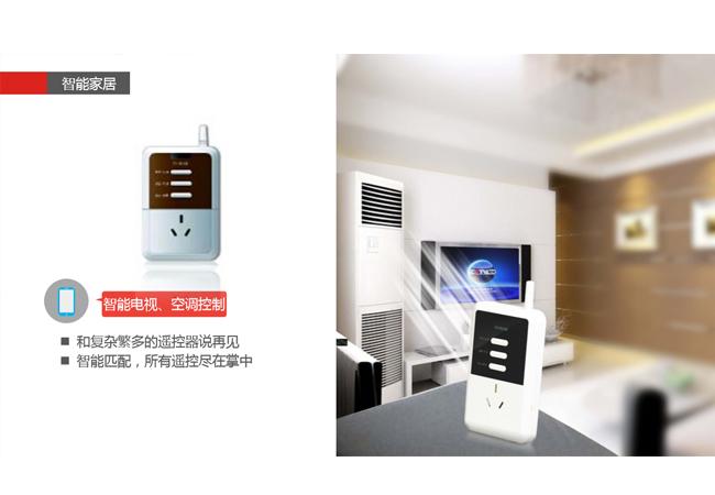 传产品专用-智能家居控制中心智能空调控制器.jpg