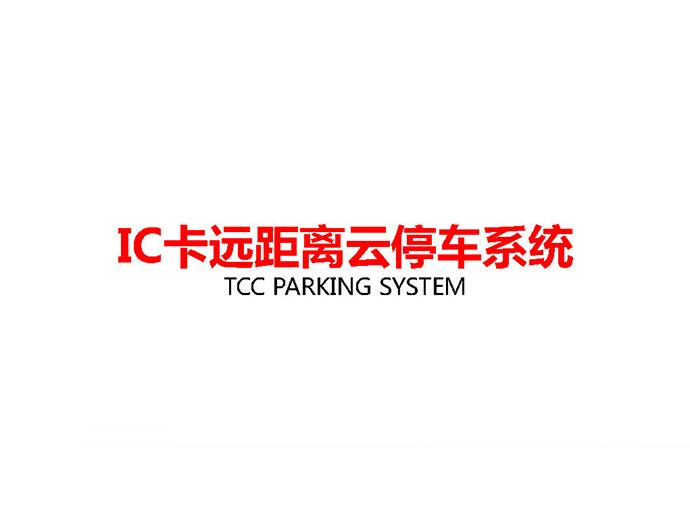 ic卡远距离云停车系统