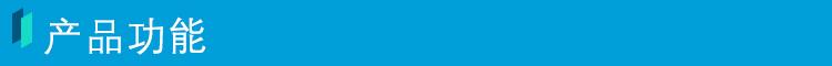 网站产品分隔条素材-产品功能.jpg