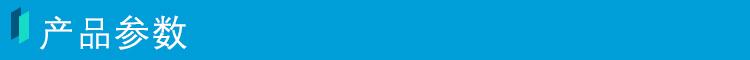 网站产品分隔条素材-产品参数.jpg