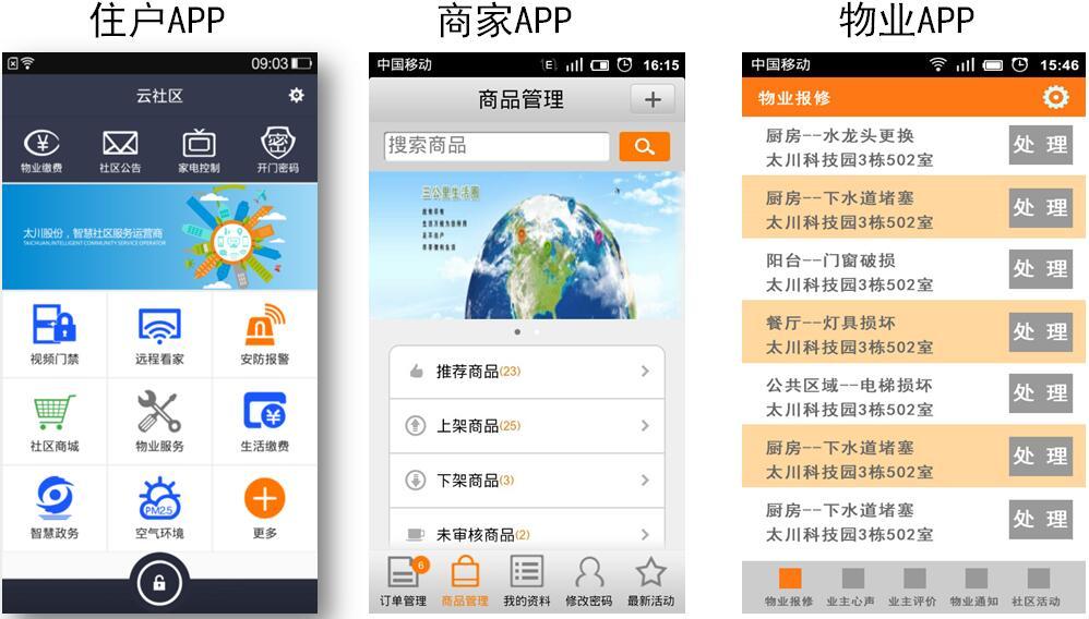 太川科技智慧社区app