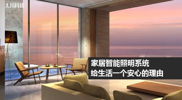 家居智能照明系统:让你的房子变身科技住宅 一手掌控太酸爽!