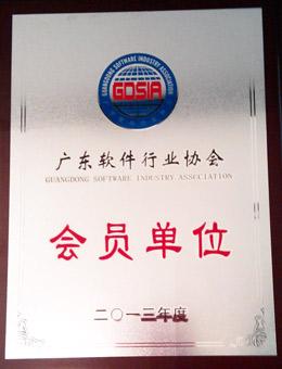 荣获电器-2013广东软件行业协会会员单位荣誉证书