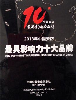 荣获电子-2013年中国安防最具影响力十大品牌荣誉证书