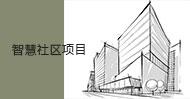 太川科技智慧社区合作成功案例